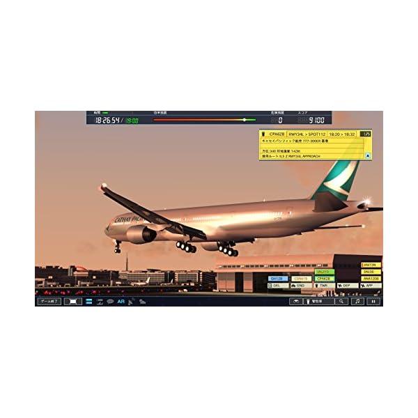 テクノブレイン ぼくは航空管制官4羽田2の紹介画像5