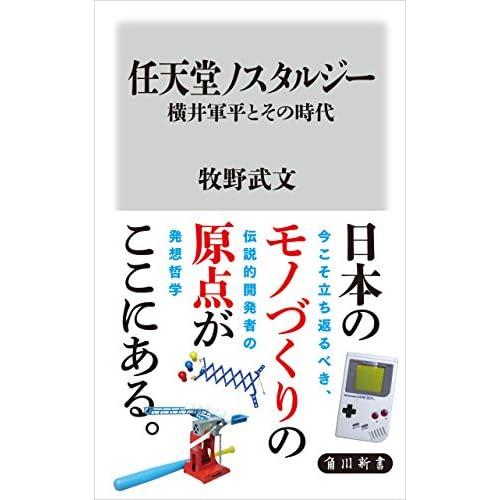任天堂ノスタルジー 横井軍平とその時代