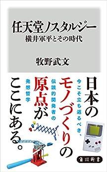 [牧野 武文]の任天堂ノスタルジー 横井軍平とその時代 (角川新書)