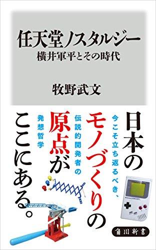 任天堂ノスタルジー 横井軍平とその時代 (角川新書)の詳細を見る