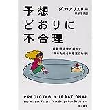 予想どおりに不合理: 行動経済学が明かす「あなたがそれを選ぶわけ」 (ハヤカワ・ノンフィクション文庫)
