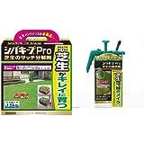 レインボー薬品 シバキープPro芝生のサッチ分解剤 1.5kg 着色剤(噴霧器付)セット