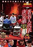 麻雀最強戦2019 著名人代表決定戦 技 上巻   [DVD]