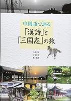 中国語で巡る「漢詩」と「三国志」の旅