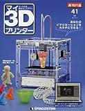 マイ3Dプリンター 再刊行版 41号 [分冊百科] (パーツ付)