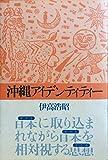 沖縄アイデンティティー―日本に取り込まれながら日本を相対視する思想