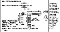 FF-102A薄型給排気筒セット(左右出し用)