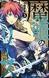 魔喰のリース 3 (ジャンプコミックス)