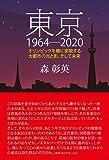 北辰堂出版 森 彰英 東京1964-2020 オリンピックを機に変貌する大都市の光と影、そして未来の画像