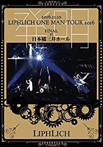 2016.12.10「LIPHLICH ONE MAN TOUR 2016 発明 FINAL」at 日本橋三井ホール [DVD]