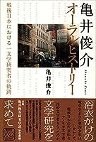 亀井俊介オーラル・ヒストリー −−戦後日本における一文学研究者の軌跡