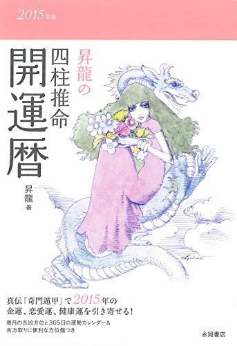 2015年版 昇龍の四柱推命開運暦