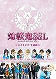 薄桜鬼SSL~sweet school life~ メイキング 生徒編[DVD]