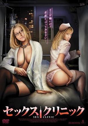 セックス・クリニック [DVD]