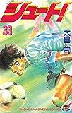 シュート!(33) (週刊少年マガジンコミックス)