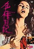 色情日記[DVD]