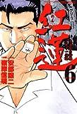 紅蓮 愚連隊の神様 万寿十一伝説 (6) (近代麻雀コミックス)