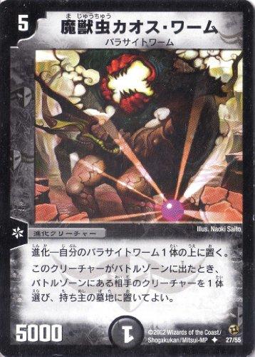 デュエルマスターズ 《魔獣虫カオス・ワーム》 DM02-027-UC 【進化クリーチャー】