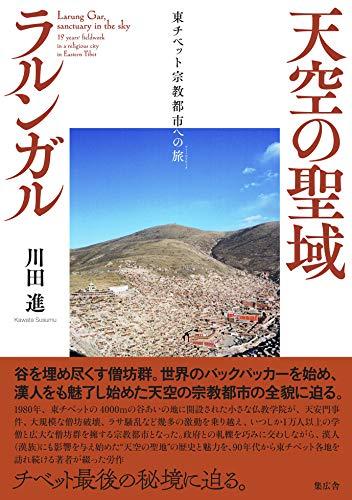 [画像:天空の聖域ラルンガル ――東チベット宗教都市への旅(フィールドワーク)]