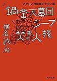 鍋釜天幕団ジープ焚き火旅 あやしい探検隊さすらい篇 (角川文庫)