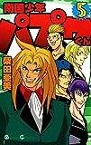 南国少年パプワくん 5巻 (デジタル版ガンガンコミックス)