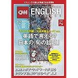 CNN ENGLISH EXPRESS (イングリッシュ・エクスプレス) 2018年 12月号【英語記者会見】ロック界のカリスマ YOSHIKI【特集】英語で言える?日本の「旬の話題」