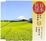 日本民謡ベストカラオケ~範唱付~ ちゃっきり節/小諸馬子唄/木曽節