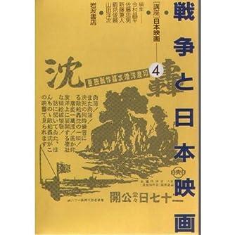 戦争と日本映画 〜講座日本映画 (4)