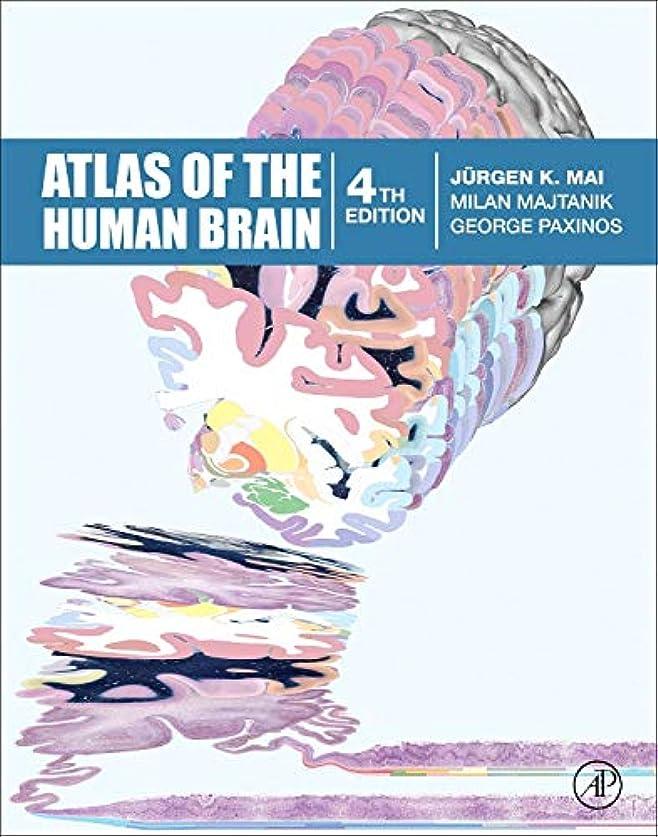 廃棄アドバンテージ冊子Atlas of the Human Brain, Fourth Edition