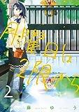 コミックス / 斉藤 ゆう のシリーズ情報を見る
