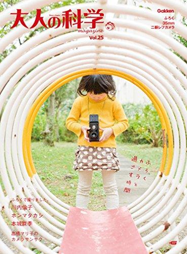 大人の科学マガジン Vol.25(二眼レフカメラ) (学研ムック 大人の科学マガジンシリーズ《付録35mm二眼レフカメラは付きません》)
