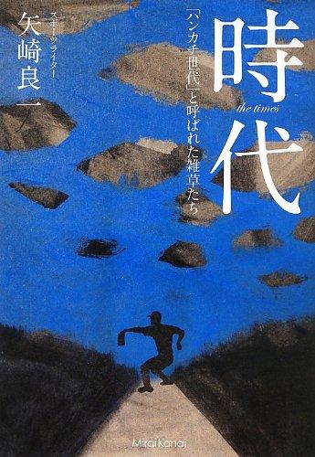 時代〜「ハンカチ世代」と呼ばれた雑草たち〜の詳細を見る