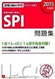 2015年度版 就職活動の神様のSPI問題集 (ユーキャンの就職試験シリーズ)