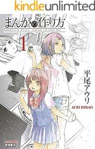 まんがの作り方(1) (RYU COMICS)