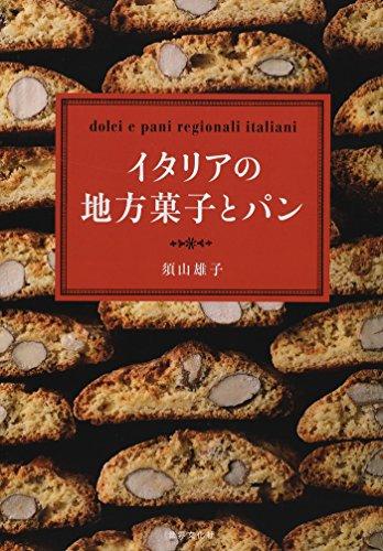 イタリアの地方菓子とパン