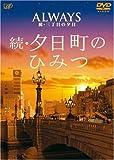 ALWAYS 続・三丁目の夕日 ナビゲートDVD 続・夕日町のひみつ[DVD]