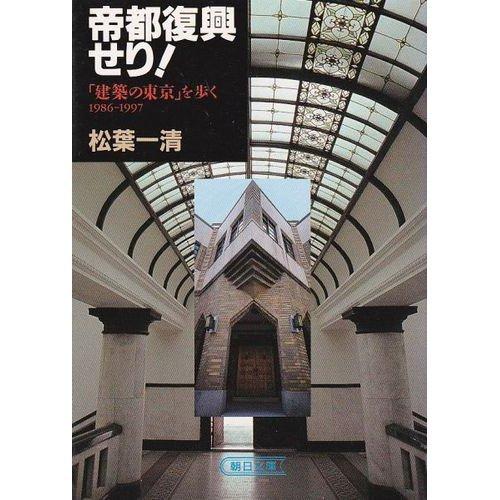 帝都復興せり!―「建築の東京」を歩く1986‐1997 (朝日文庫)の詳細を見る