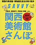 SAVVY(サヴィ) 2016年 05 月号 [雑誌] 画像