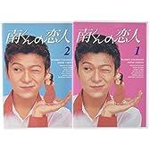 南くんの恋人 DVD-BOX