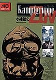 カンプグルッペZbv (MGコミック)