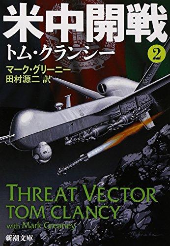 米中開戦2 (新潮文庫)の詳細を見る