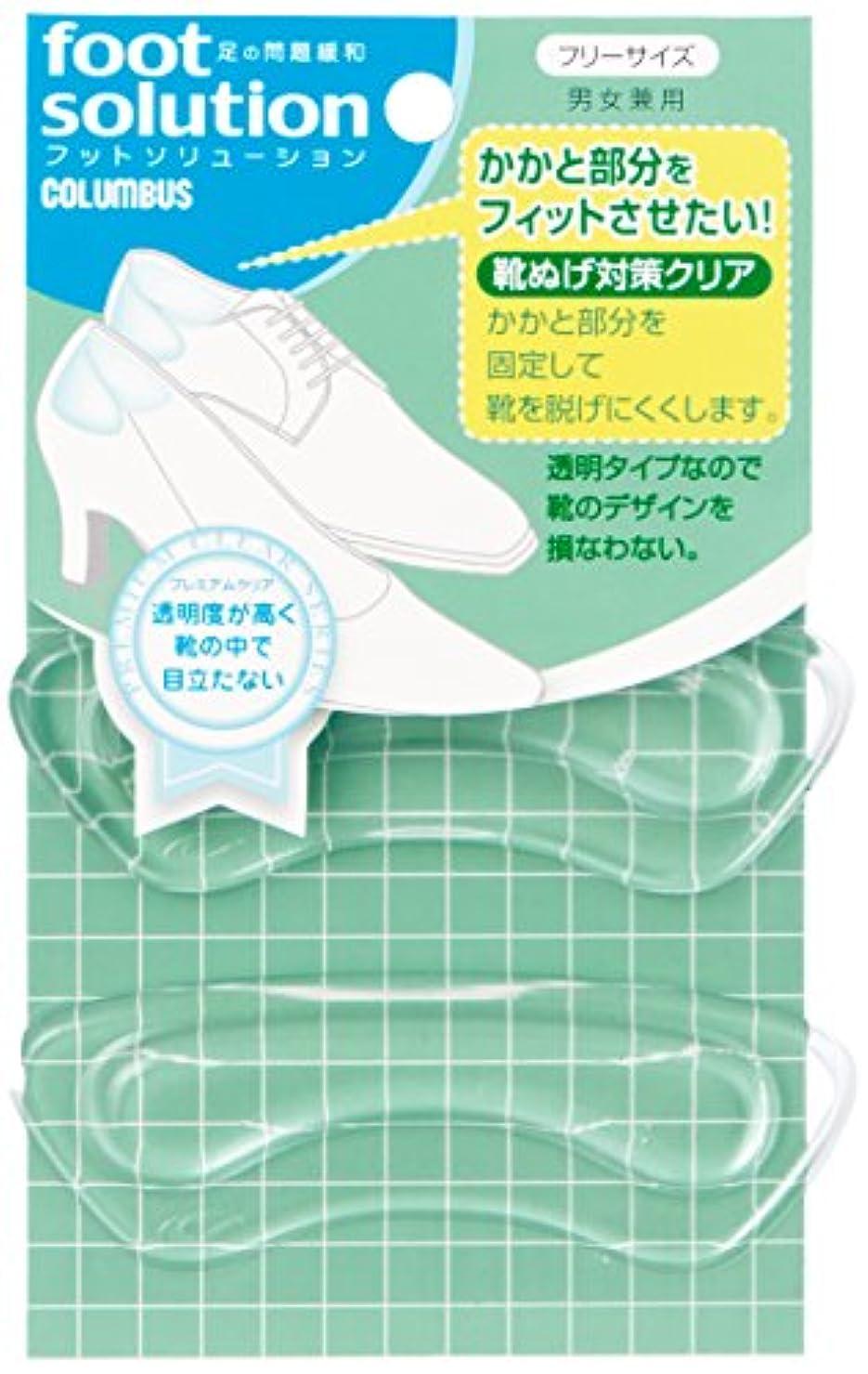 旋律的シンジケートヒギンズ[コロンブス] 靴脱げ対策クリア Foot Solution 88550005 N 女性用フリーサイズ