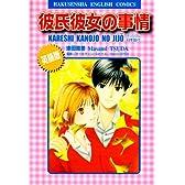 彼氏彼女の事情―英語版 (Hakusensha English comics)