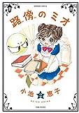 路傍のミオ(2) (バンブーコミックス 4コマセレクション)