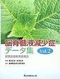 脳脊髄液減少症データ集 vol.2