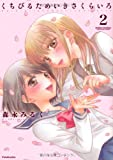 くちびるためいきさくらいろ(2) (アクションコミックス)