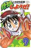 野球しようぜ! 9 (少年チャンピオン・コミックス)