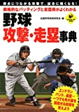 戦略的なバッティングと走塁術がよくわかる 野球 攻撃・走塁事典 (LEVEL UP BOOK)