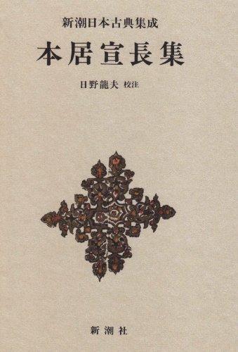 本居宣長集 (新潮日本古典集成)