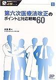 第六次医療法改正のポイントと対応戦略60 (医療経営士テキスト 必修シリーズ1)